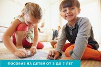 Как получить выплату на ребенка от 3 до 7 лет