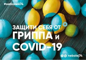 Защити себя от гриппа и covid-19